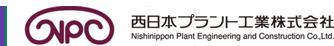 西日本プラント工業株式会社